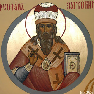 st.Theofanis eglistos3