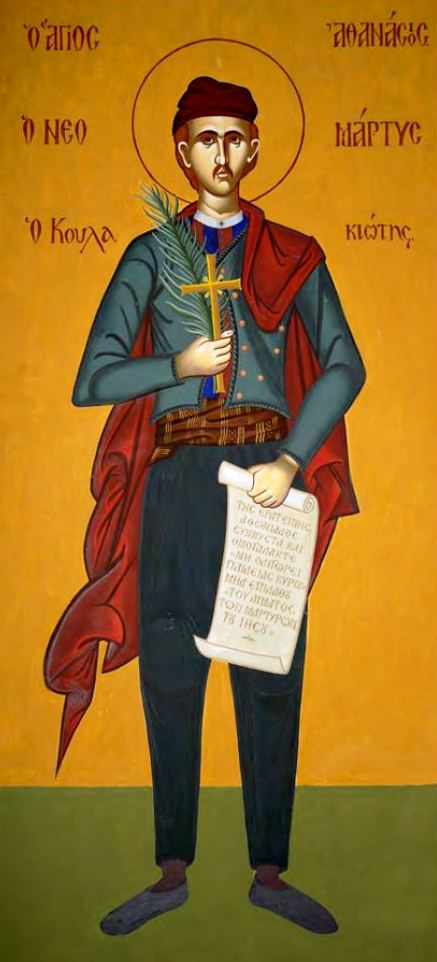 Agios Neomartys Athanasios Koulakiotis 75