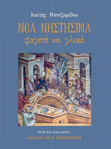 Nhsthsima