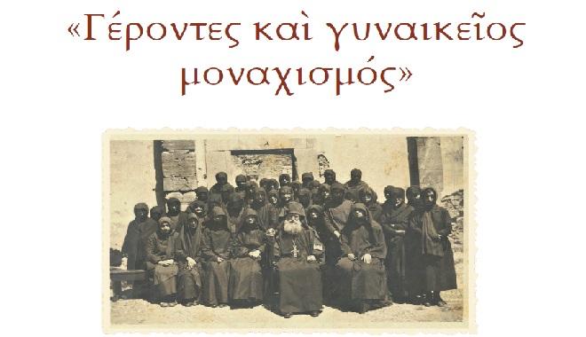 Εκδήλωση «Γέροντες και γυναικείος μοναχισμός» στη Θεσσαλονίκη2